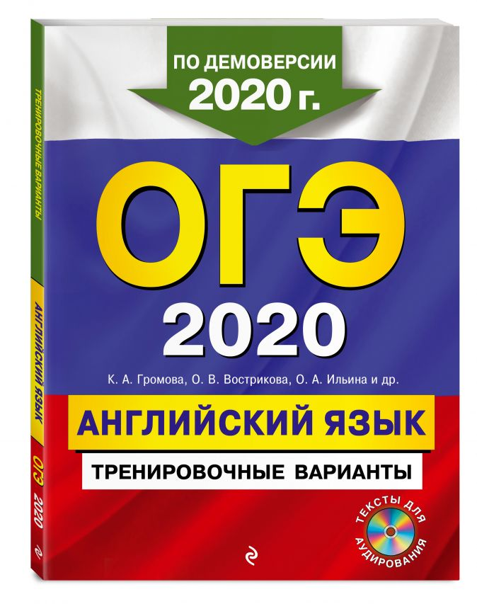 ОГЭ-2020. Английский язык. Тренировочные варианты (+ CD) К. А. Громова, О. В. Вострикова, О. А. Ильина и др.