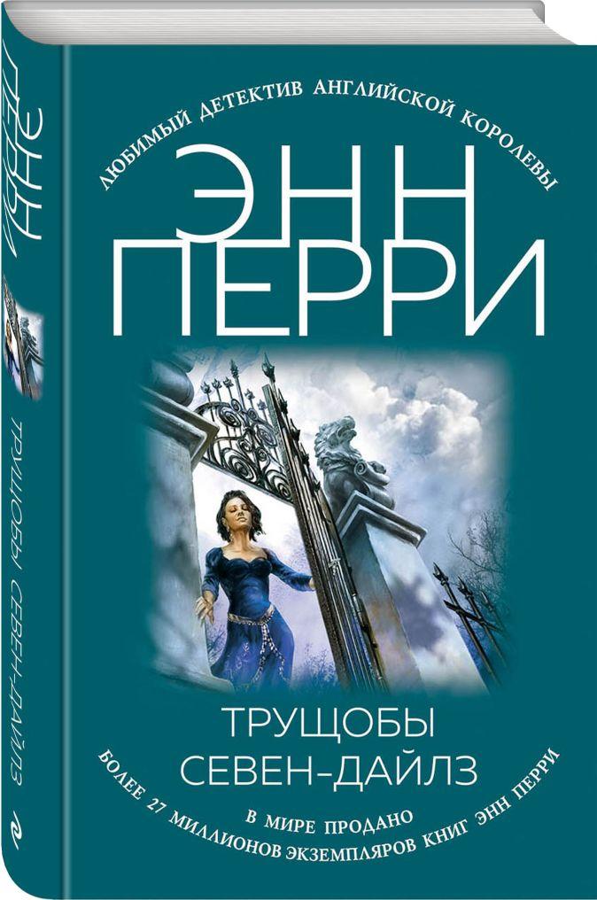 Энн Перри - Трущобы Севен-Дайлз обложка книги