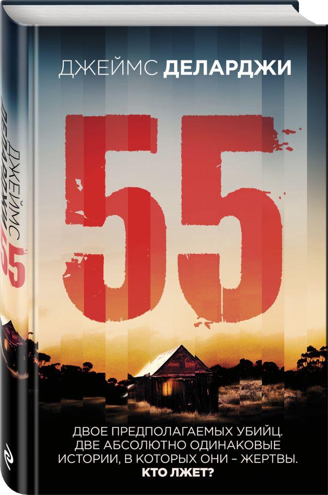 55 (Пятьдесят пять) Джеймс Деларджи