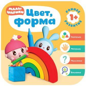 Денисова Д. . - Малышарики. Курс раннего развития 1+. Цвет, форма обложка книги