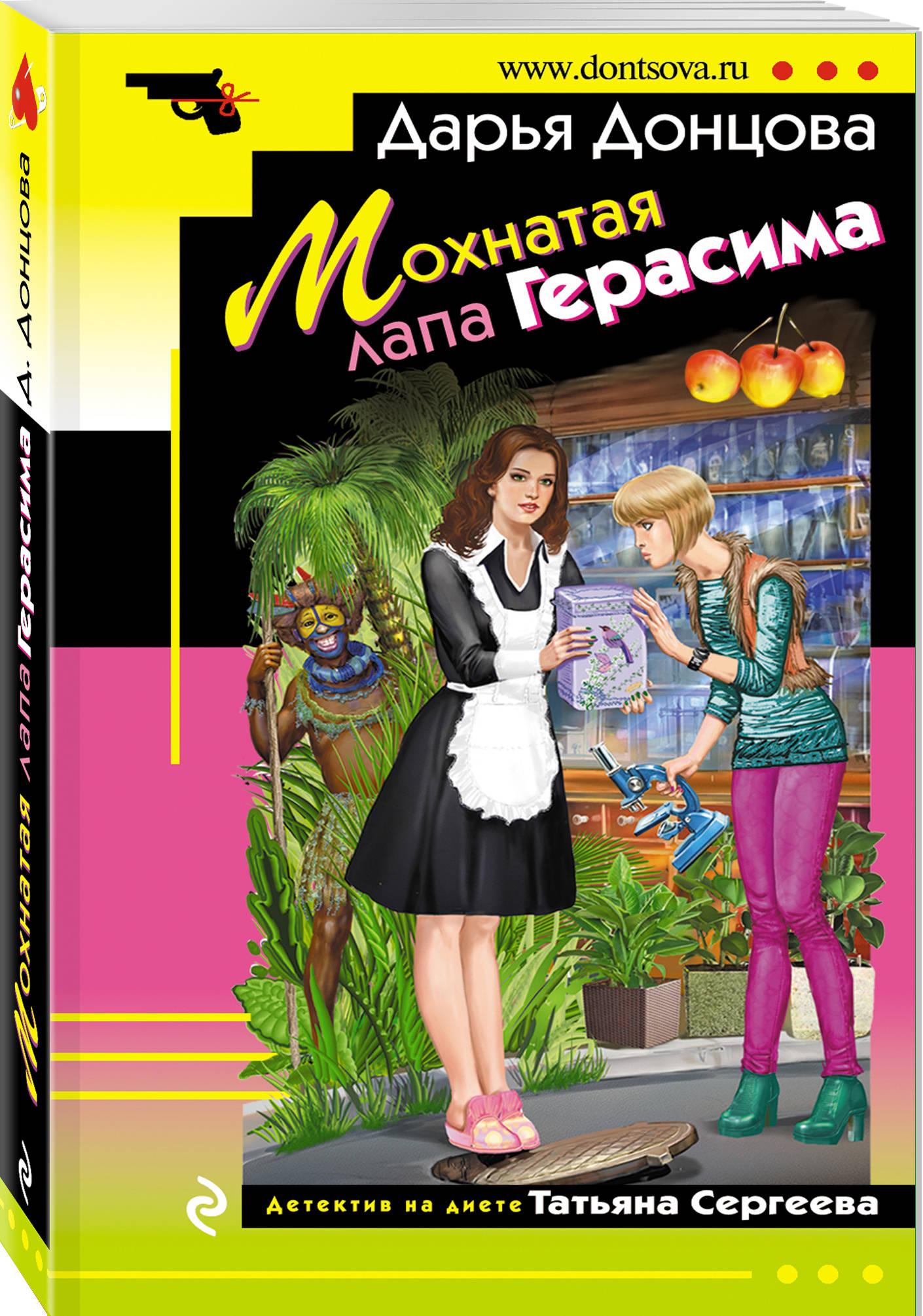 Донцова Дарья Аркадьевна Мохнатая лапа Герасима