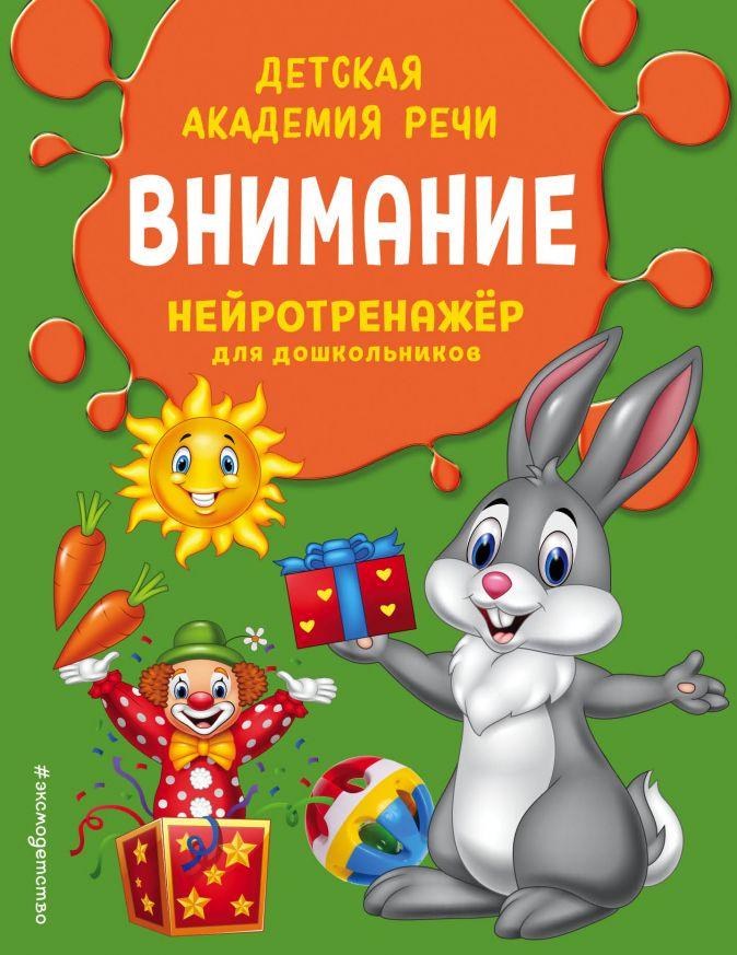 В. И. Паламарчук - Внимание обложка книги