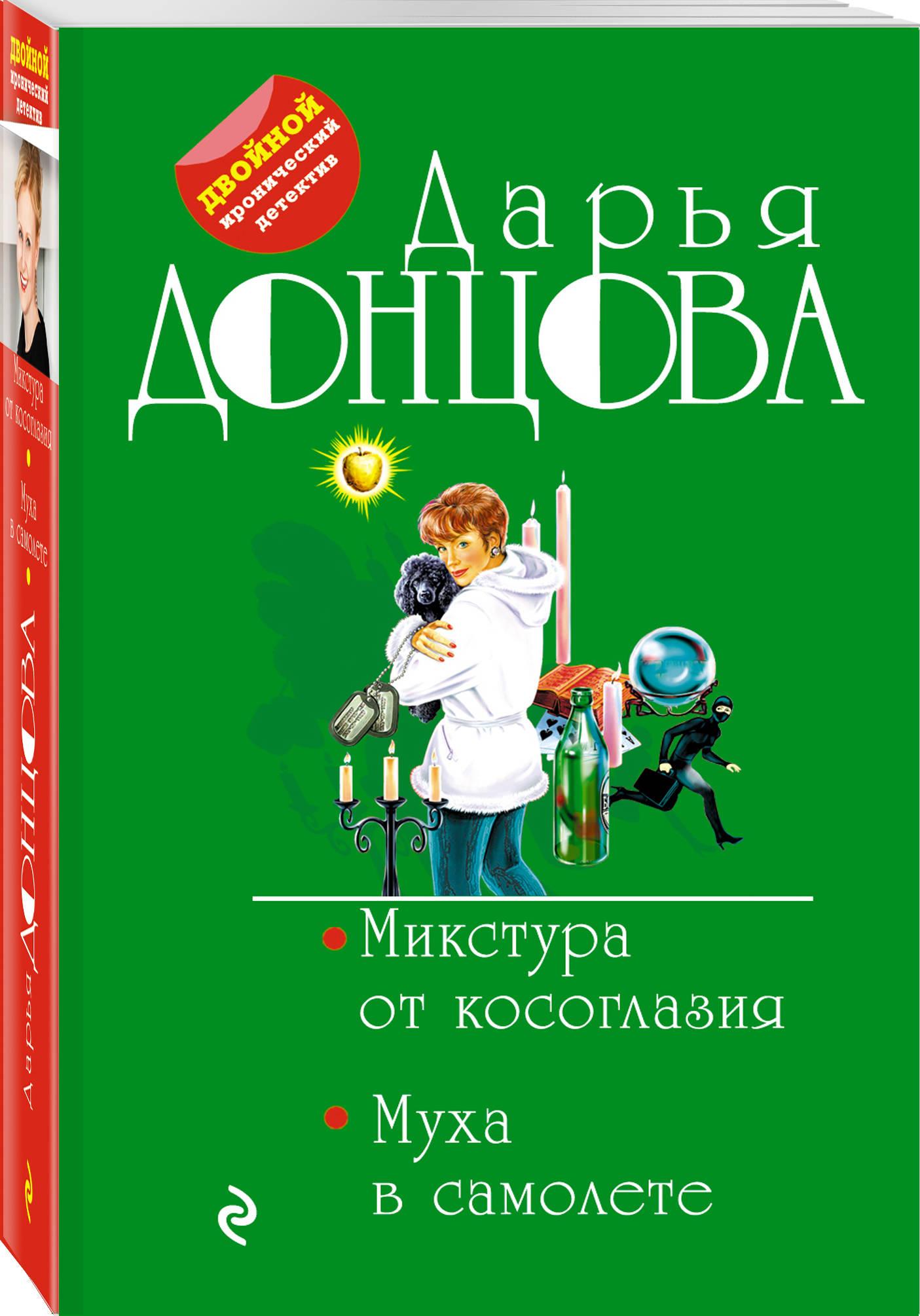 Донцова Дарья Аркадьевна Микстура от косоглазия. Муха в самолете