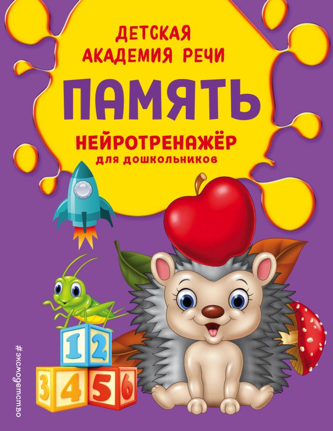 В. Н. Андреева - Память обложка книги