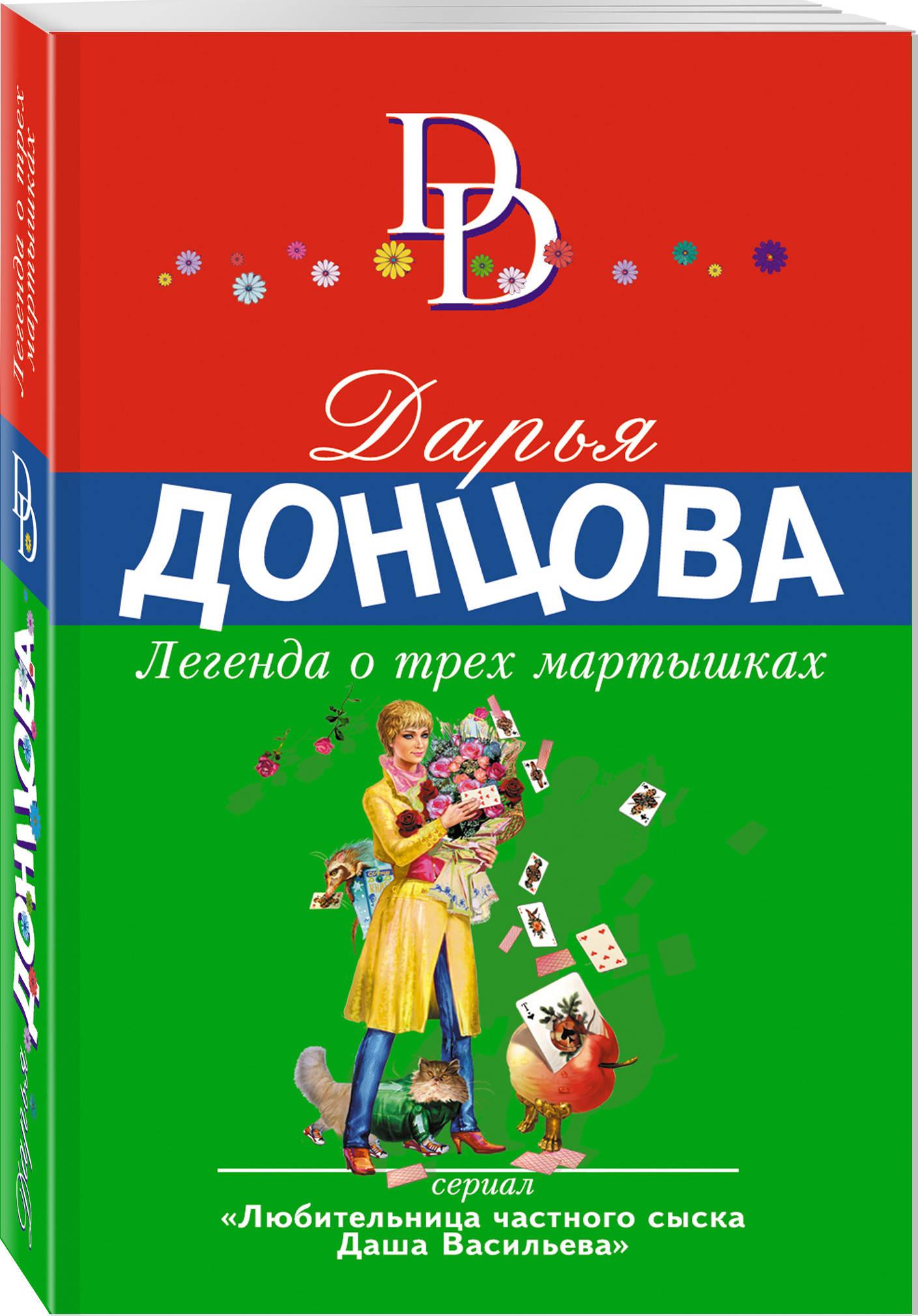 Донцова Дарья Аркадьевна Легенда о трех мартышках