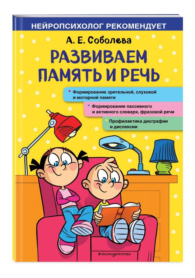 А. Е. Соболева - Развиваем память и речь ребенка обложка книги