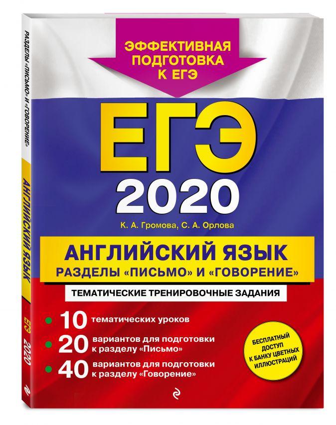 ЕГЭ 2020. Английский язык. Разделы