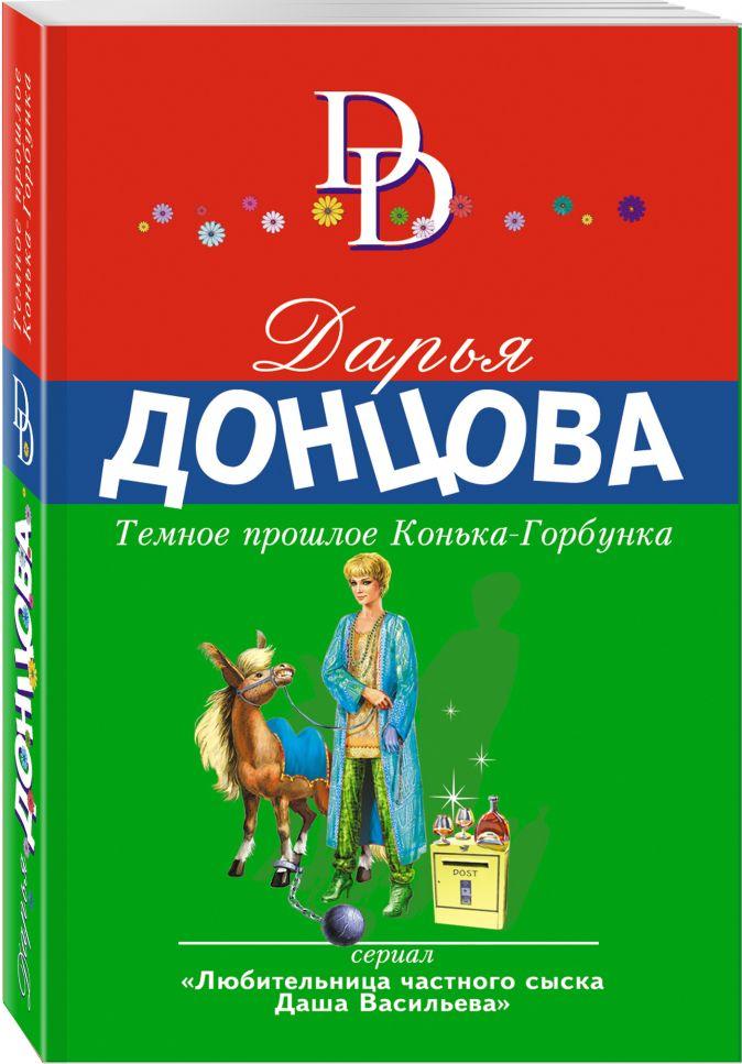 Дарья Донцова - Темное прошлое Конька-Горбунка обложка книги