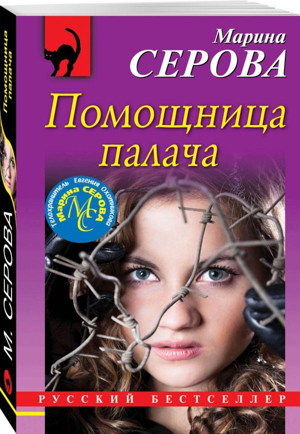 Серова Марина Сергеевна Помощница палача