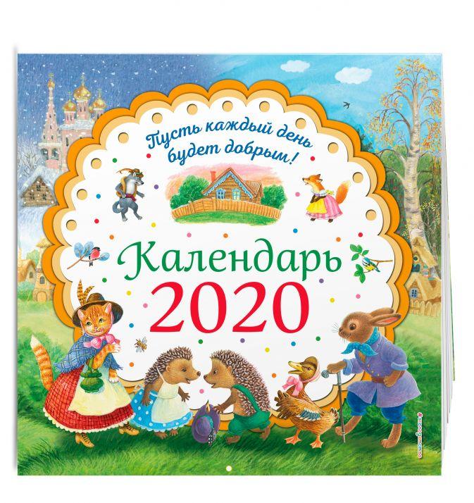 Пусть каждый день будет добрым! Календарь 2020