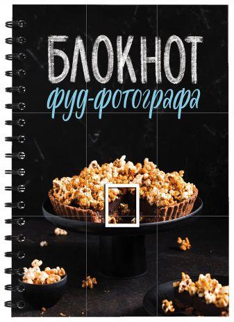 Анастасия Зурабова - Блокнот фуд-фотографа, 64 листа, фото обложка книги