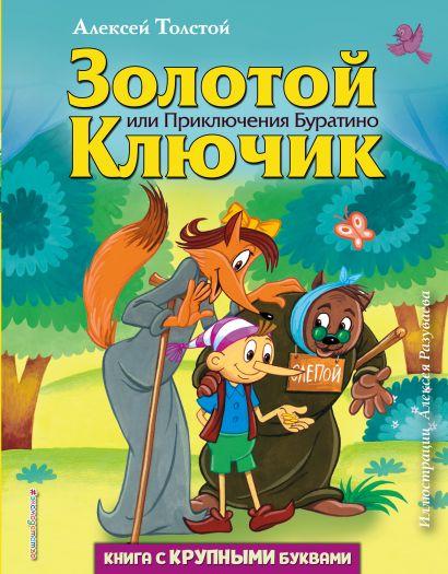 Золотой ключик, или Приключения Буратино (ил. А. Разуваева) - фото 1