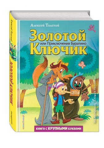 Алексей Толстой - Золотой ключик, или Приключения Буратино (ил. А. Разуваева) обложка книги