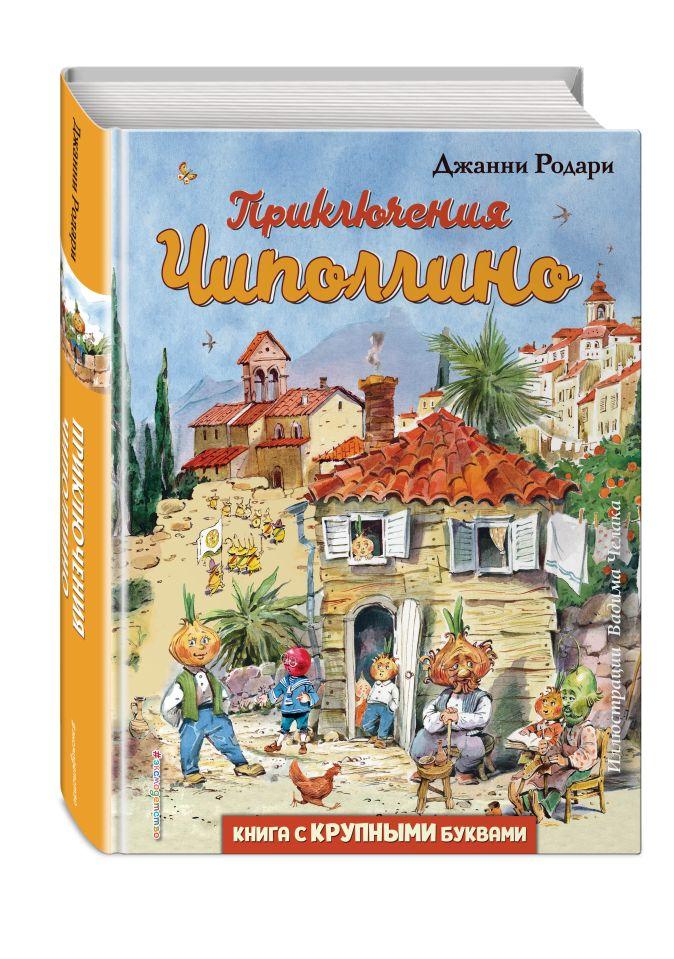 Джанни Родари - Приключения Чиполлино (ил. В. Челака) обложка книги