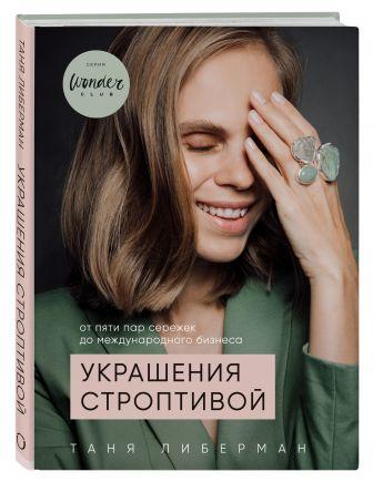 Таня Либерман - Украшения строптивой. От пяти пар сережек до международного бизнеса обложка книги