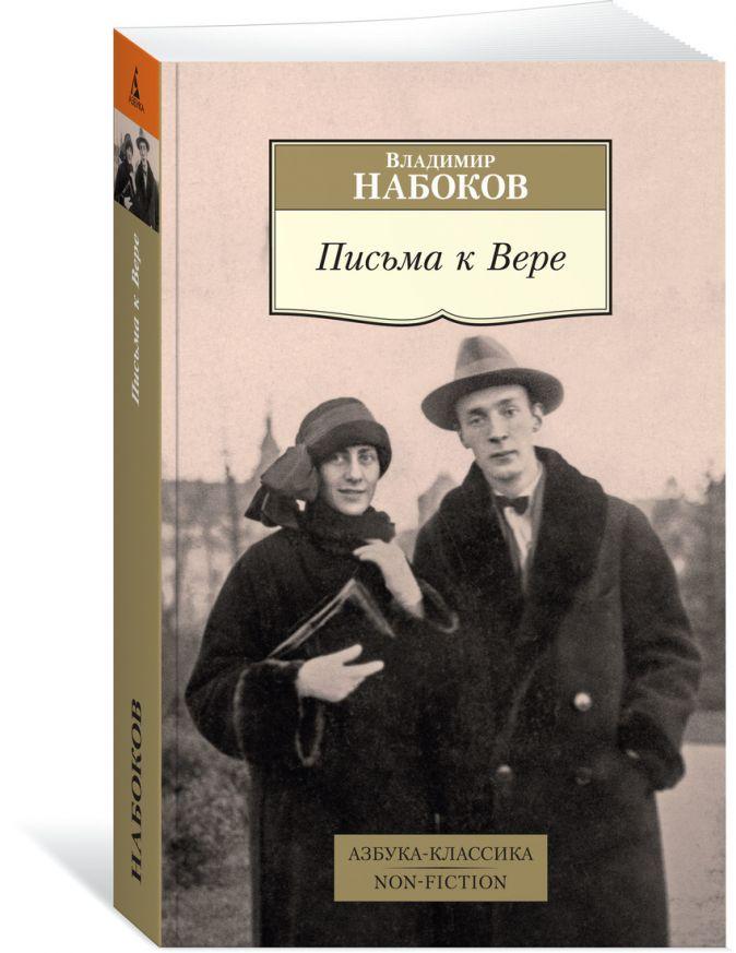 Набоков В. - Письма к Вере обложка книги