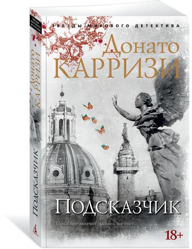 Карризи Д. - Подсказчик. Цикл Мила Васкес. Кн.1 ( обложка книги