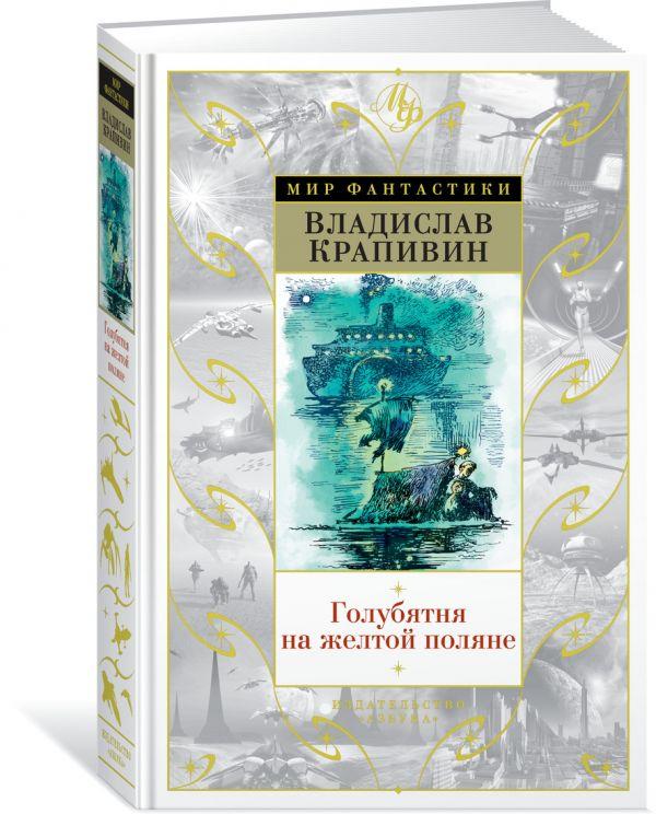 Zakazat.ru: Голубятня на желтой поляне. Крапивин В.