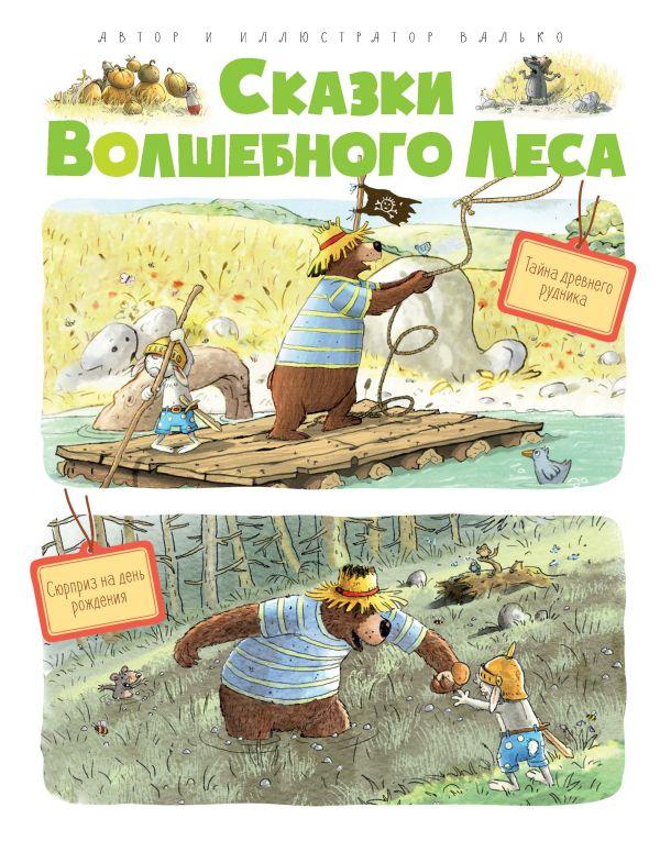 Фото - Валько Сказки Волшебного леса: Тайна древнего рудника, Сюрприз на день рождения валько большая книга сказок волшебного леса