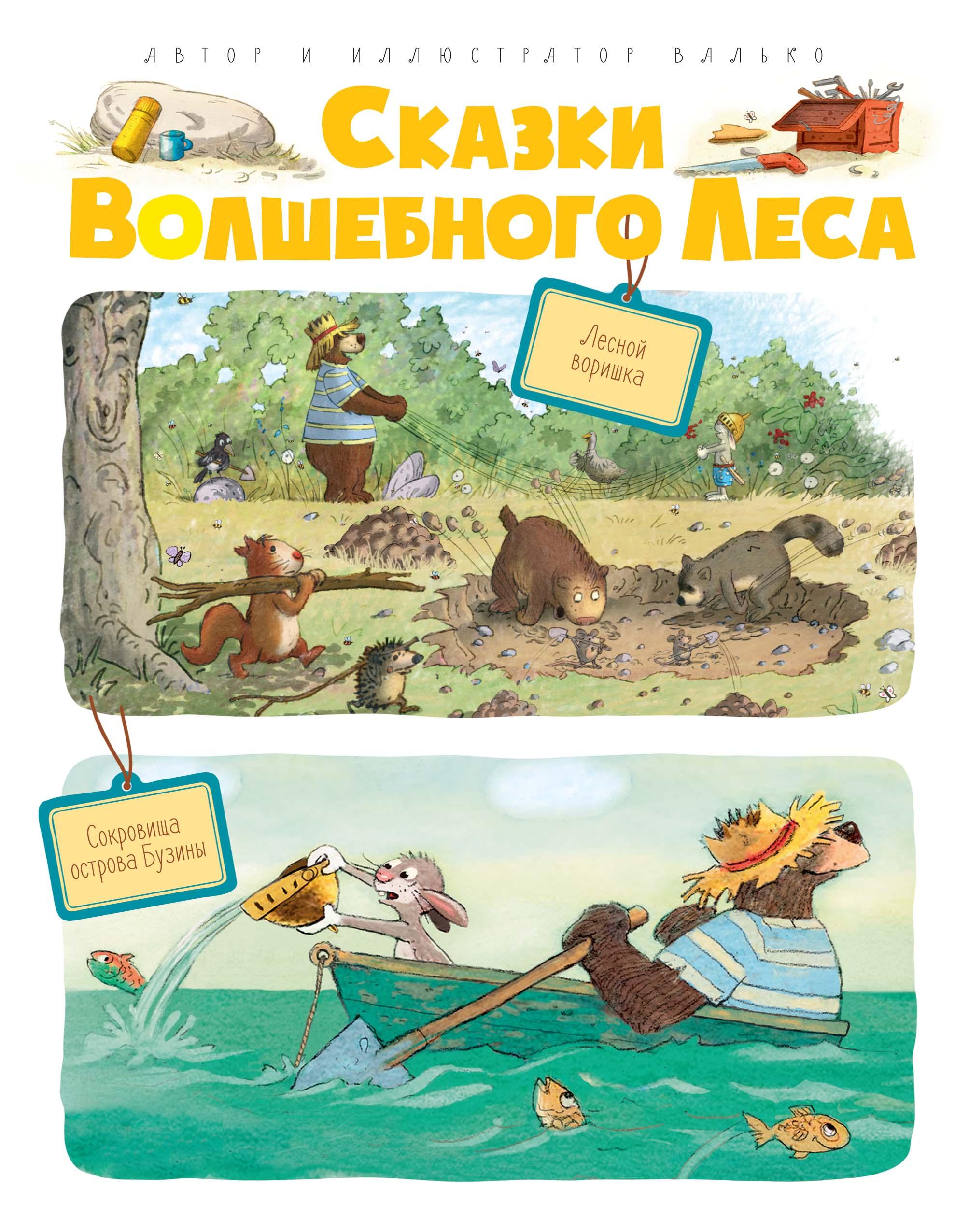 Валько Сказки Волшебного леса: Лесной воришка, Сокровища острова Бузины стоимость