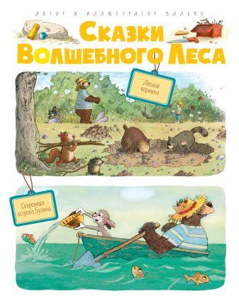 Валько - Сказки Волшебного леса: Лесной воришка, Сокровища острова Бузины обложка книги