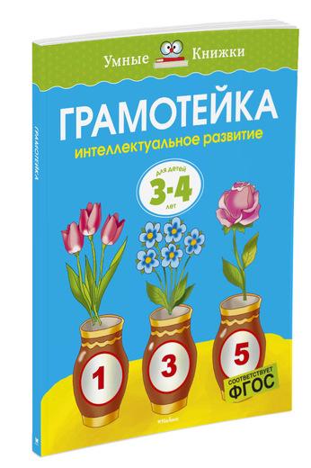 Новая книга /cdn/v2/ITD000000000994663/COVER/cover3d1__w600.jpg на deti-best.ru