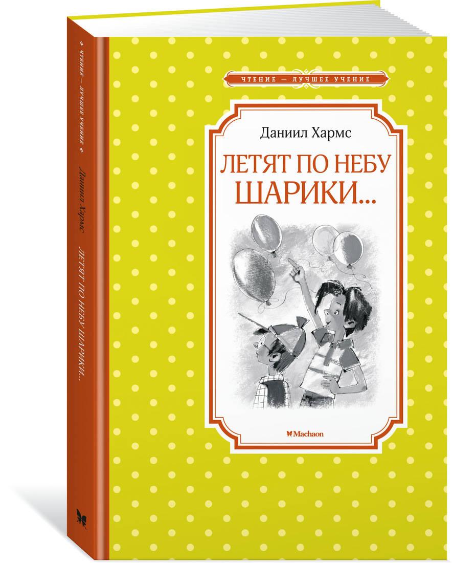 Хармс Д. Летят по небу шарики… цена