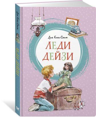 Кинг-Смит Д. - Леди Дейзи обложка книги