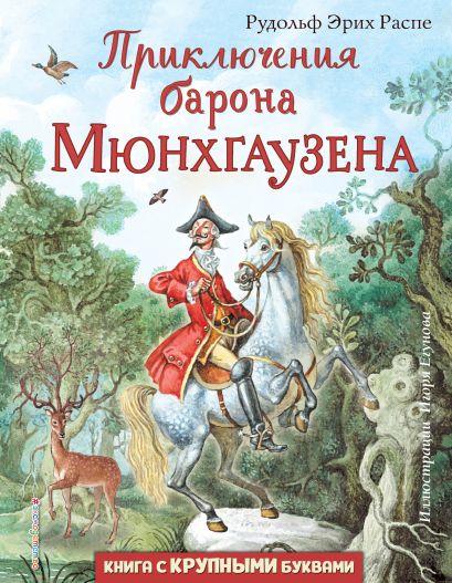 Приключения барона Мюнхгаузена (ил. И. Егунова) - фото 1