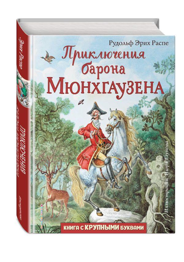 Приключения барона Мюнхгаузена (ил. И. Егунова) ( Распе Рудольф Эрих  )