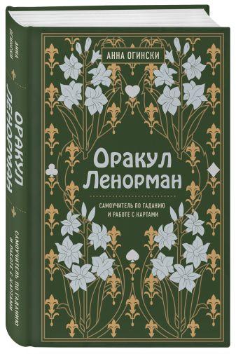 Анна Огински - Оракул Ленорман. Самоучитель по гаданию и предсказанию будущего обложка книги