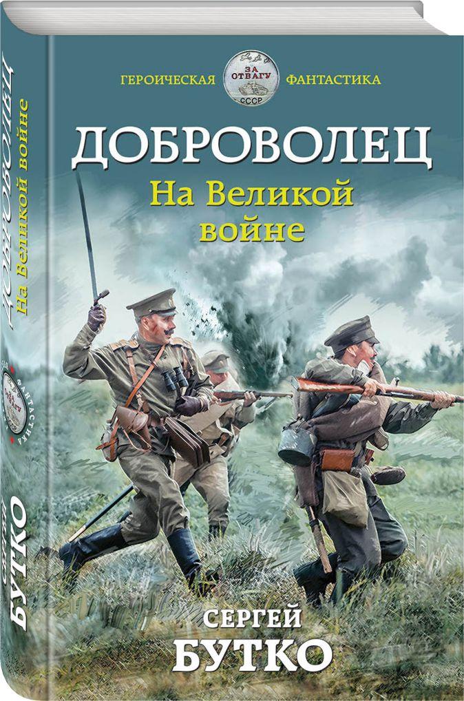 Сергей Бутко - Доброволец. На Великой войне обложка книги