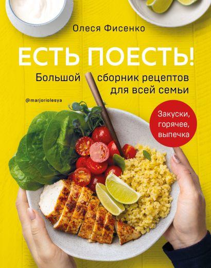 Есть поесть! Большой сборник рецептов для всей семьи. Закуски, горячее, выпечка - фото 1