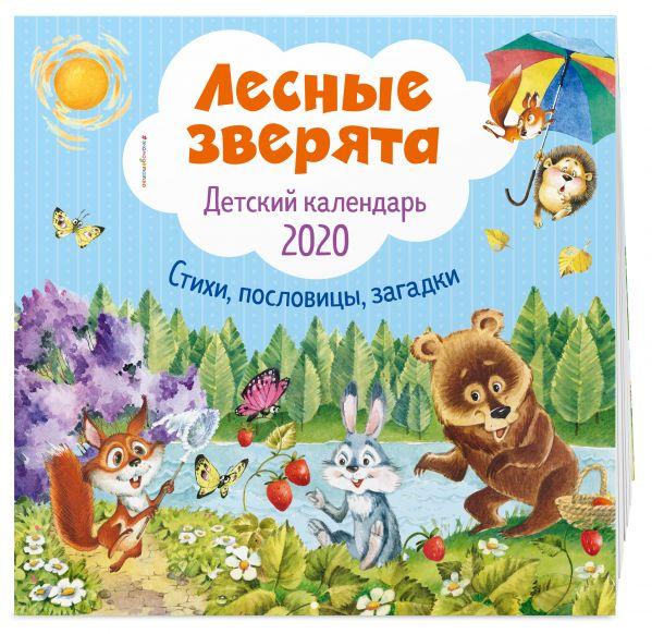 Лесные зверята. Детский календарь 2020 ( Даль В.И., Волкова М.Ц., Якимова И.Е.  )