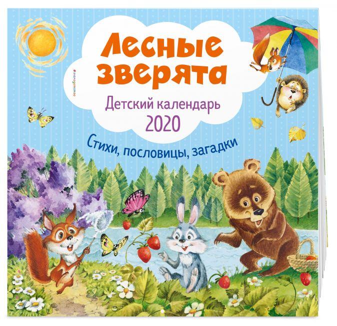 Лесные зверята. Детский календарь 2020 Волкова М.Ц., Даль В.И., Якимова И.Е.