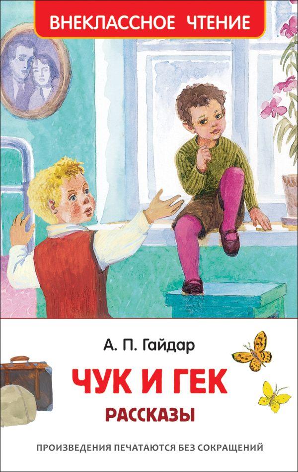 Гайдар А.П. Чук и Гек. Рассказы (ВЧ) ( Гайдар Аркадий Петрович  )