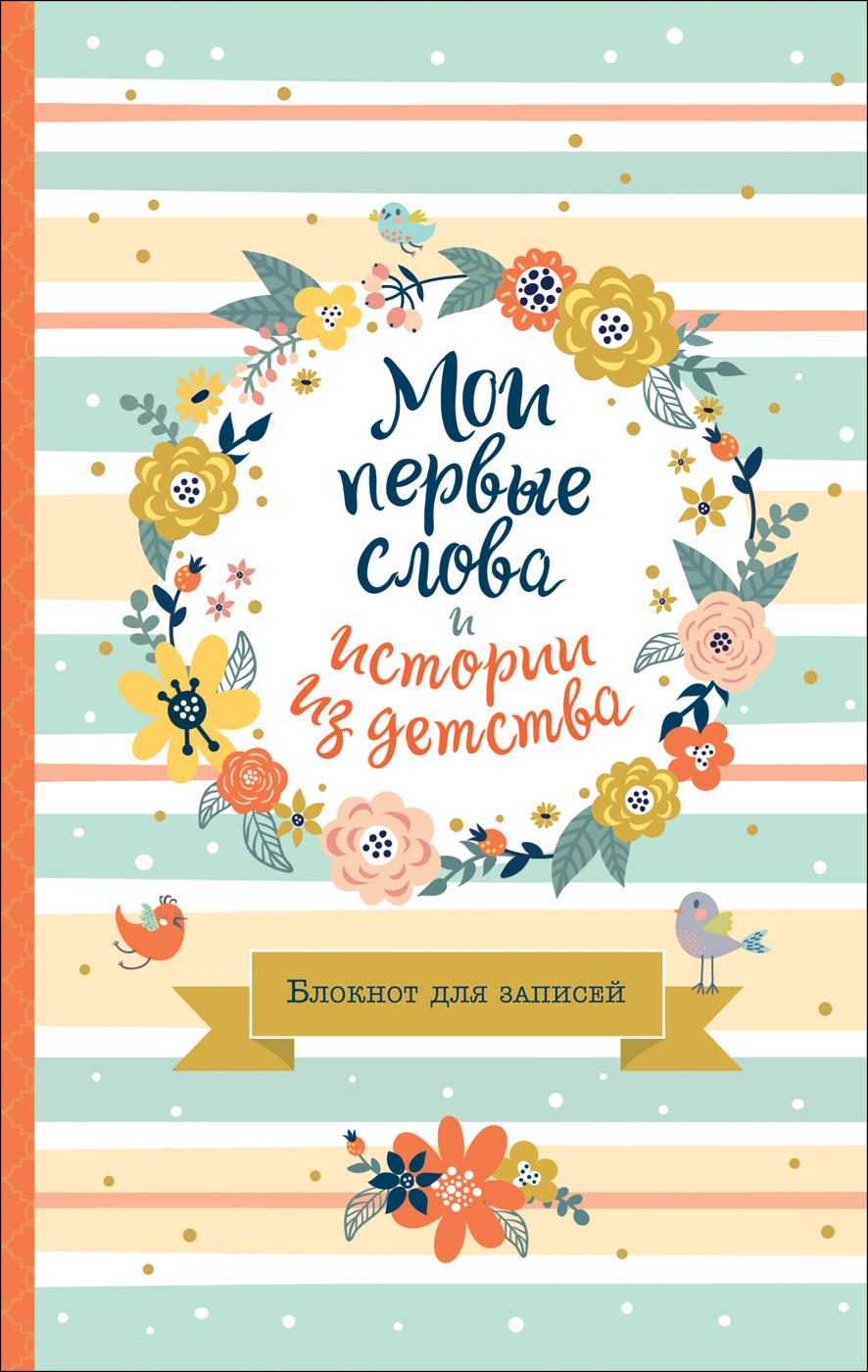 Котятова Н. И. Мои первые слова и истории из детства. Блокнот для записей