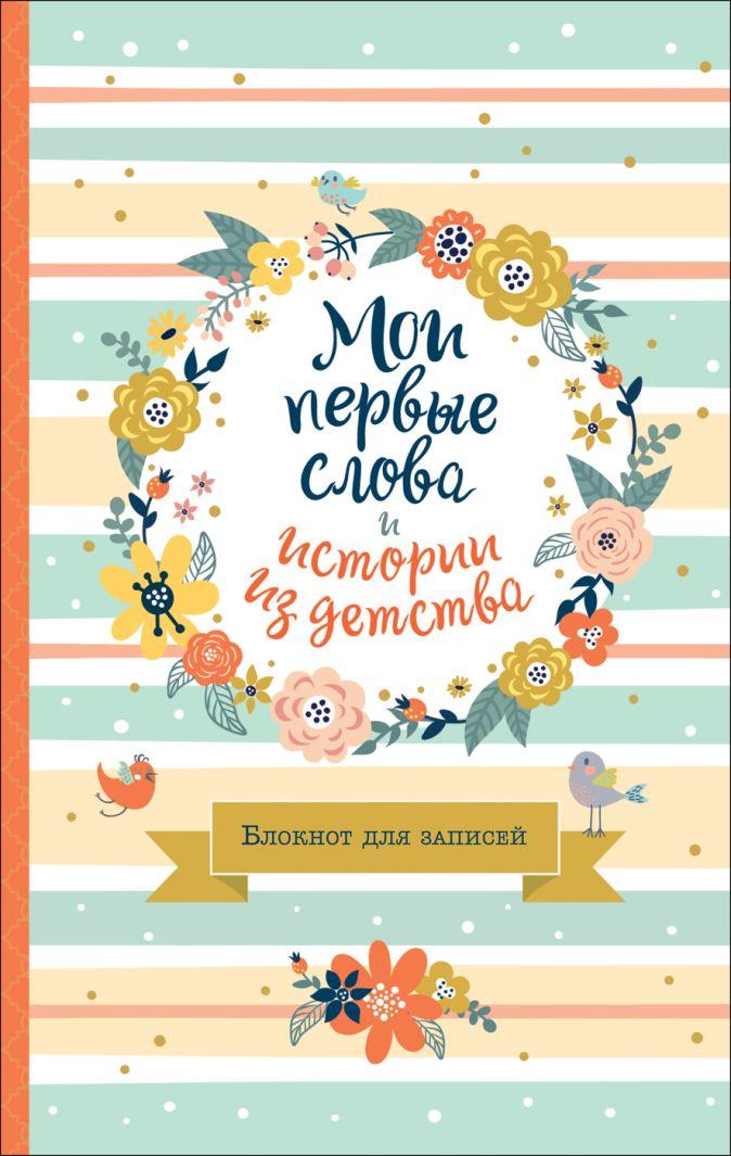 Мои первые слова и истории из детства. Блокнот для записей Котятова Н. И.