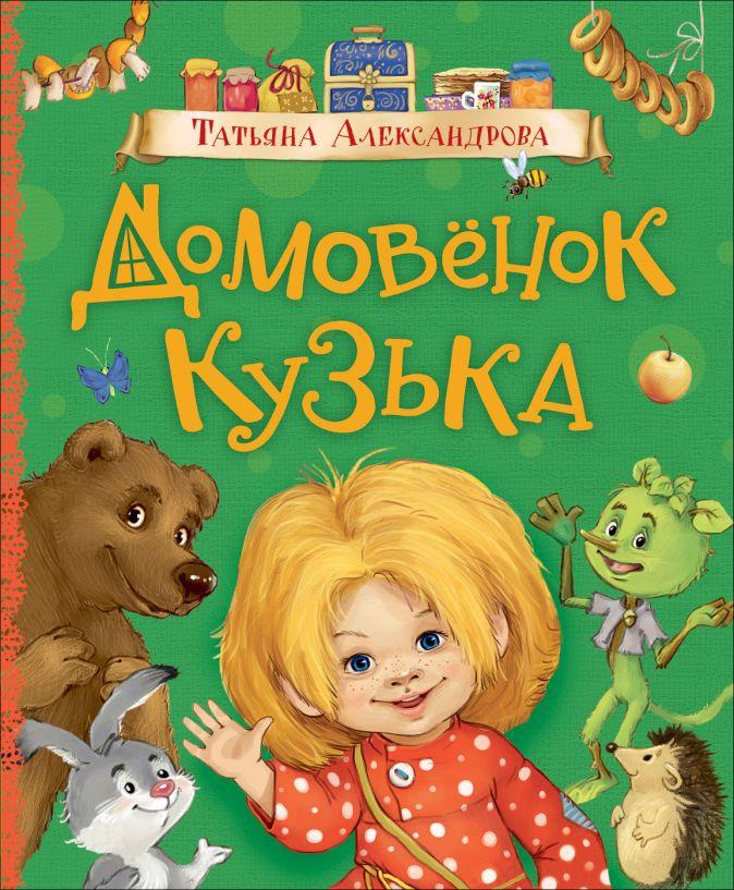 Александрова Т. - Александрова Т. Домовенок Кузька (Любимые детские писатели) обложка книги