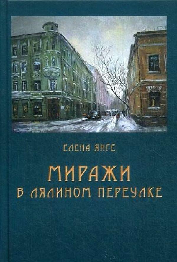 Янге Елена Миражи в Лялином переулке елена вольская миражи