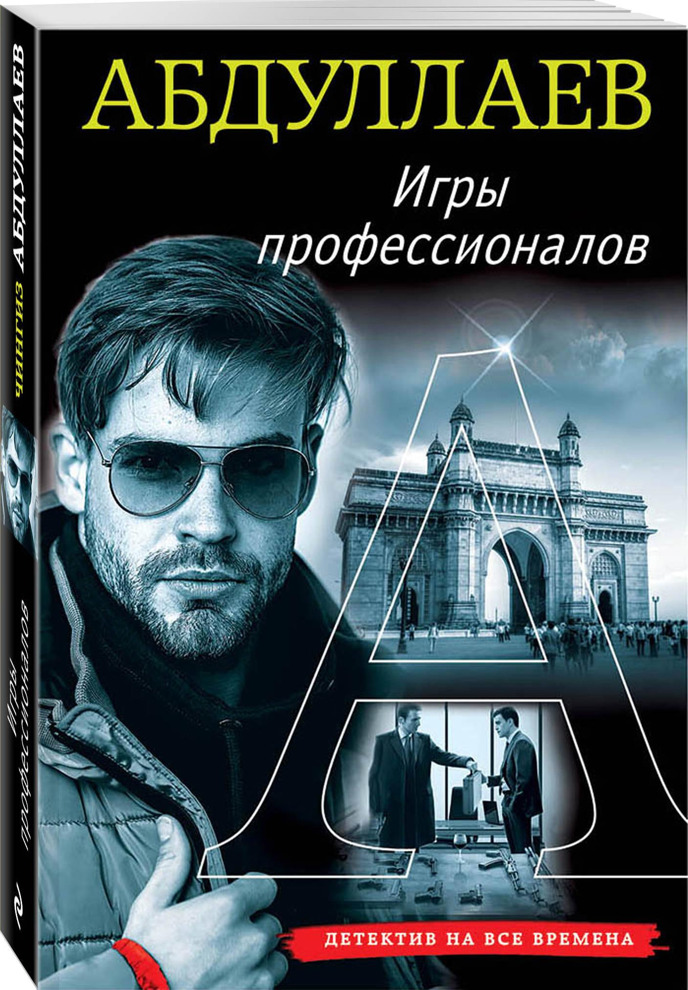 Абдуллаев Чингиз Акифович Игры профессионалов