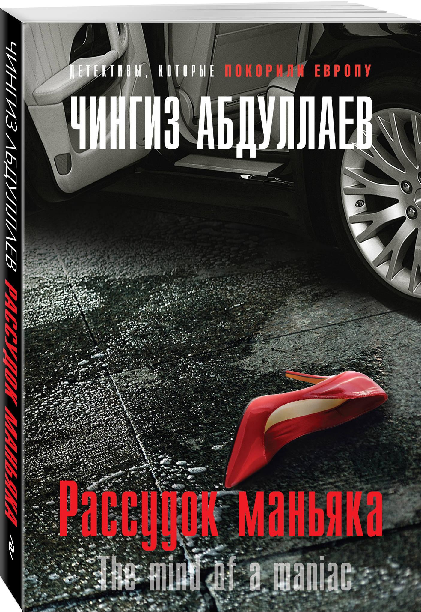 Абдуллаев Чингиз Акифович Рассудок маньяка
