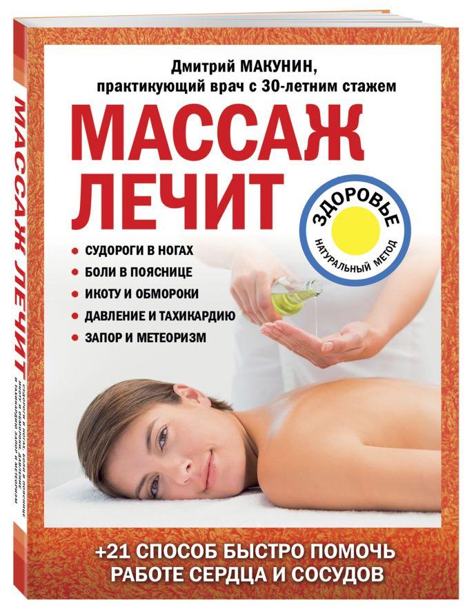 Макунин Д.А. - Массаж лечит: судороги в ногах, боли в пояснице, икоту и обмороки, давление и тахикардию, запор и метеоризм обложка книги