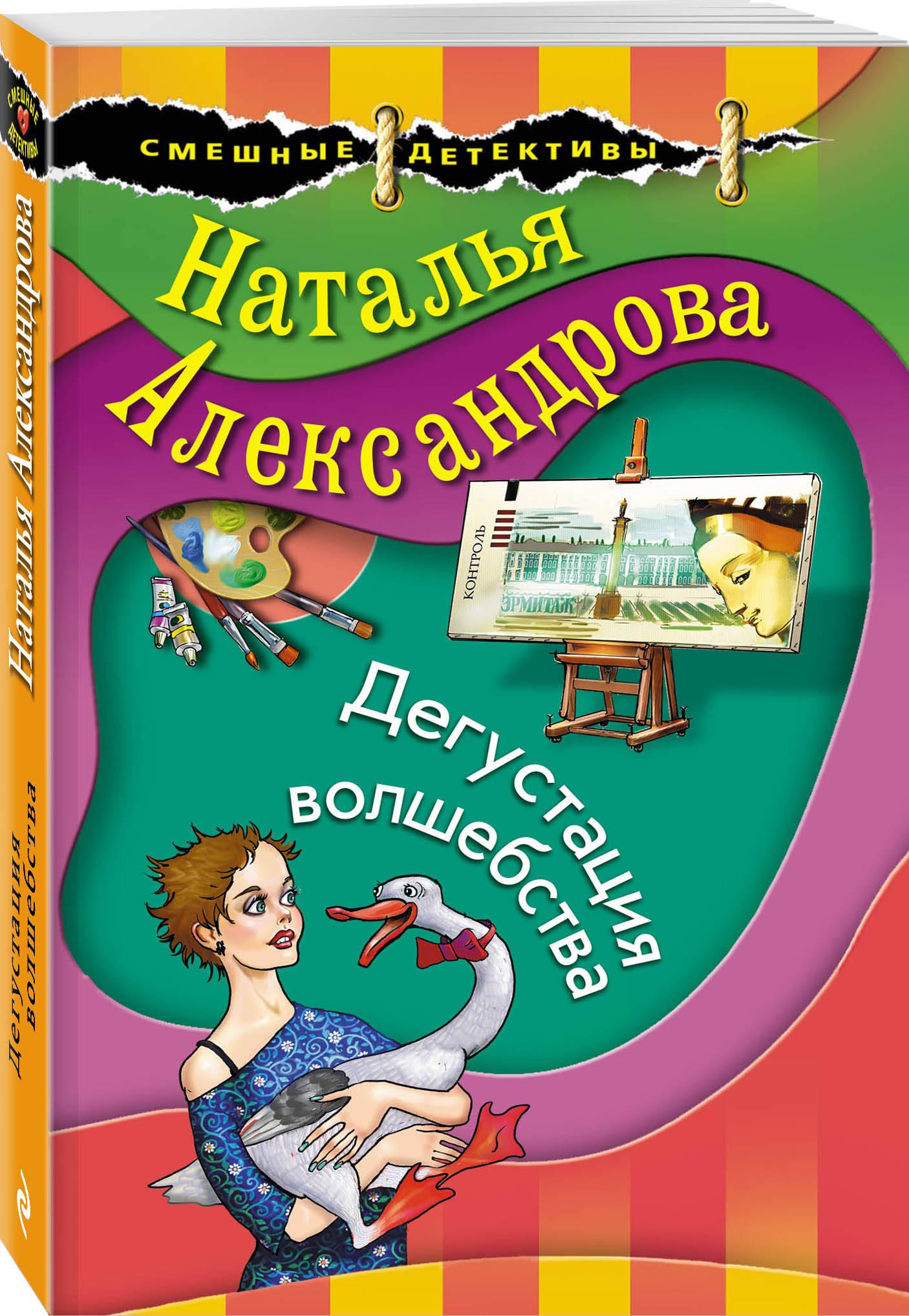 Наталья Александрова Дегустация волшебства