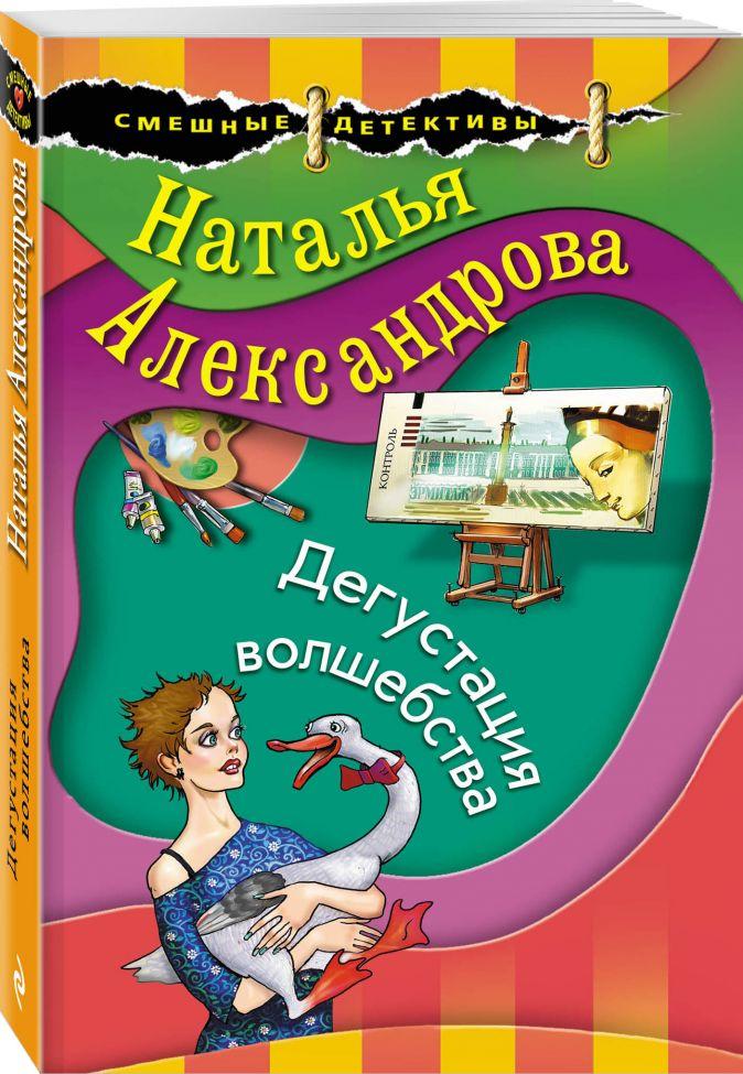 Дегустация волшебства Наталья Александрова