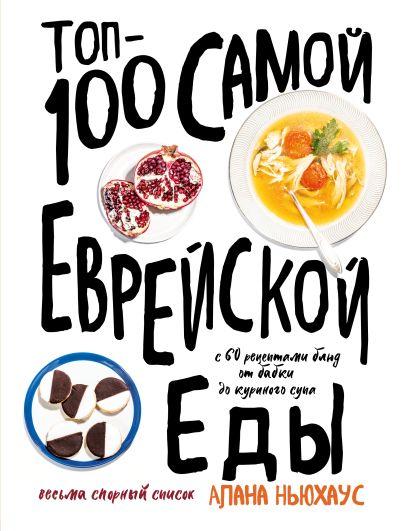 Топ-100 самой еврейской еды - фото 1