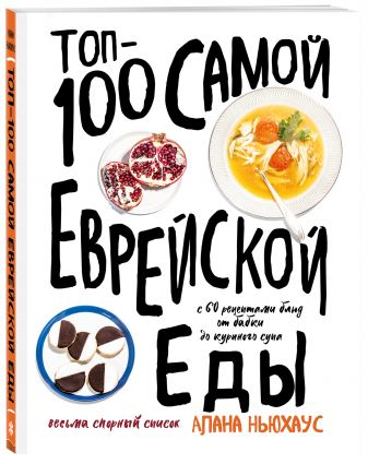 Алана Ньюхаус - Топ-100 самой еврейской еды обложка книги