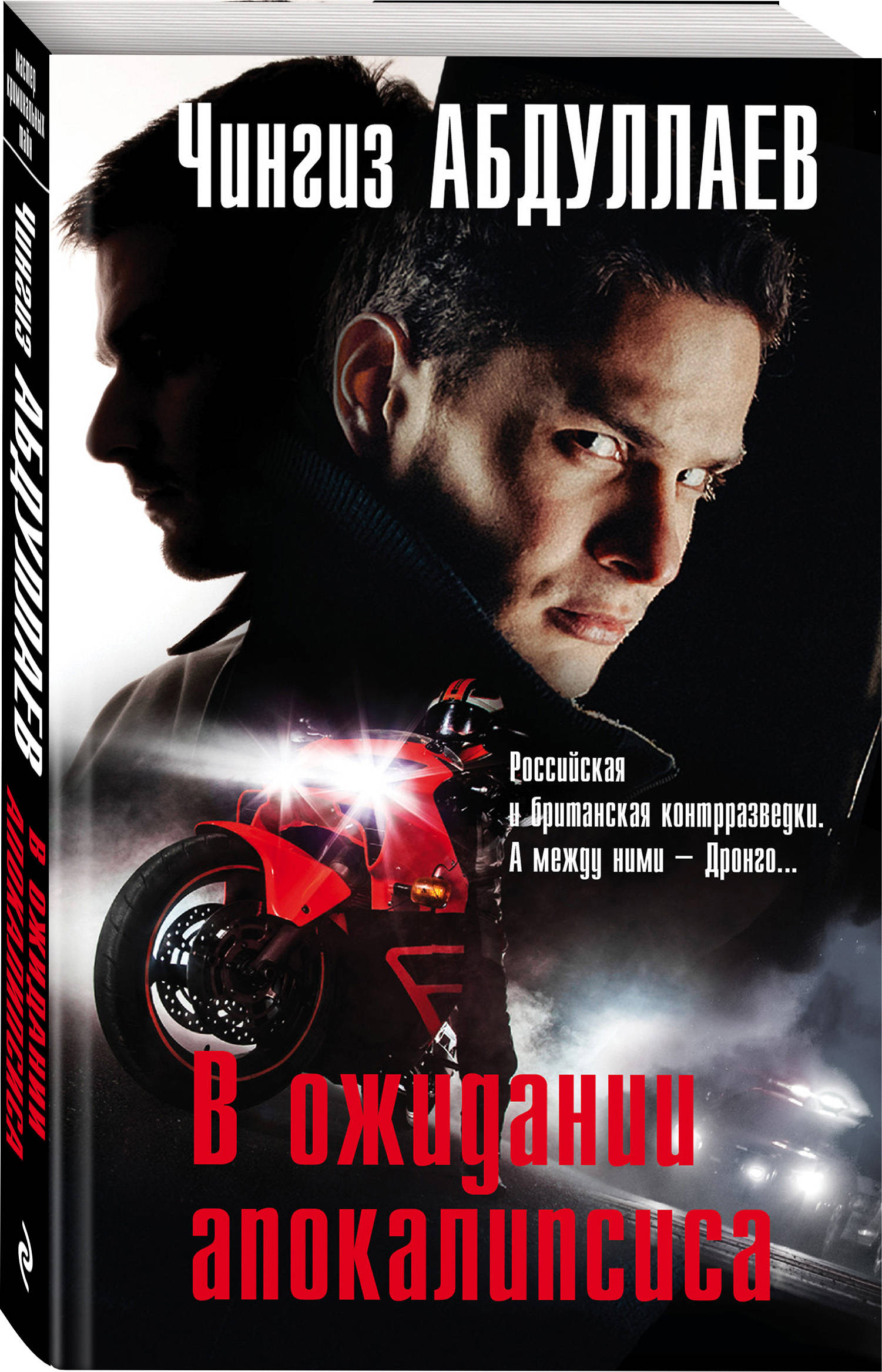 Абдуллаев Чингиз Акифович В ожидании апокалипсиса