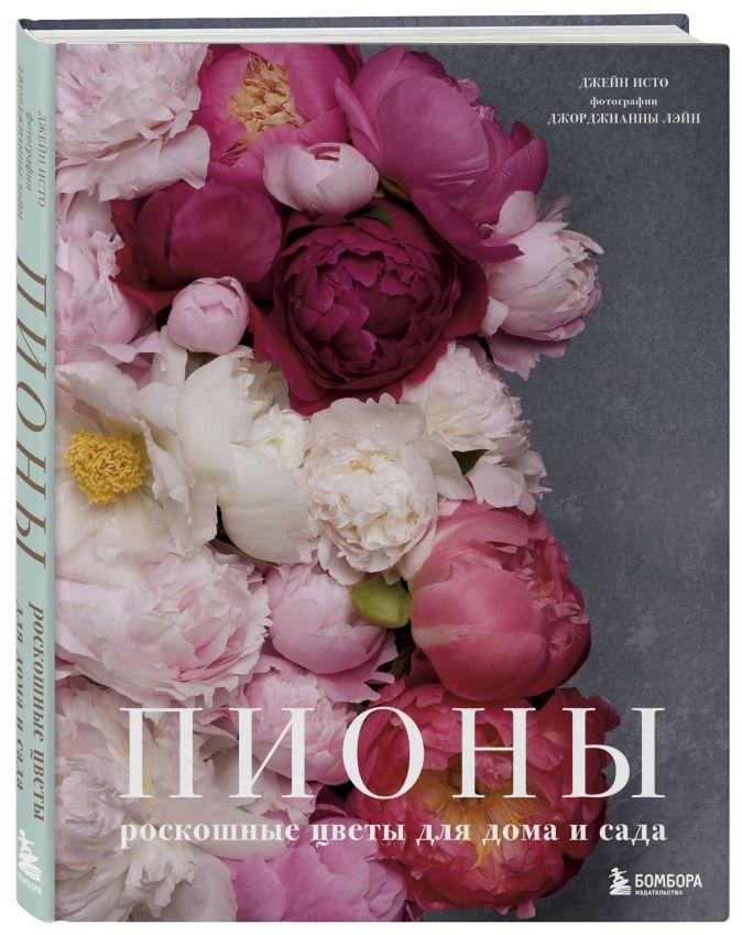 Джейн Исто, Джорджианна Лэйн - Пионы. Роскошные цветы для дома и сада обложка книги