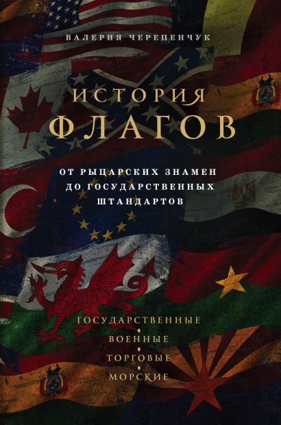 История флагов. От рыцарских знамен до государственных штандартов - фото 1